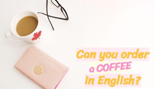 【カナダで高校留学】最初の難関?カフェでコーヒーを英語で頼もう!