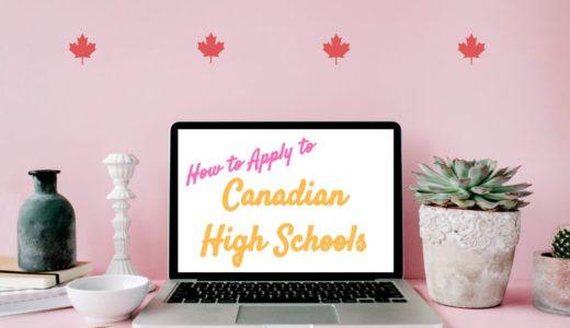 【カナダ高校留学:入学手続き】留学先への入学願書提出プロセスをチェック