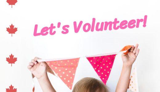 【カナダの高校卒業に必須】必要なボランティア時間を貯めよう!