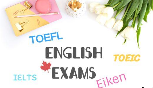 日本で大学入試をするときに必要な『英語外部検定』