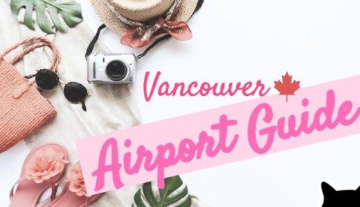 【カナダに到着】飛行機からバンクーバー空港を出るまでを徹底解説!
