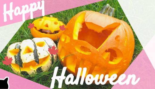 【Happy Halloween!!】ハロウィンを楽しむ方法大公開!