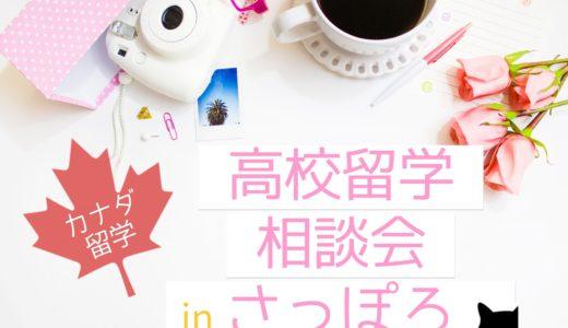 【カナダ高校留学】札幌でビザ・留学個別相談会開催!【2020年1月6日/7日】