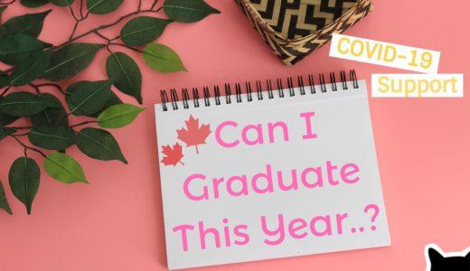 【新型コロナで卒業が危ない?】BC州の私立高校が助けてくれるかも!?