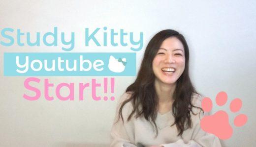 StudyKitty留学 Youtubeチャンネルを始めました!