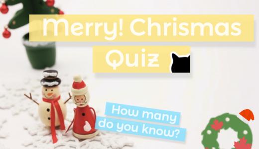 どれくらい答えられる?英語でクリスマストリビアクイズ!