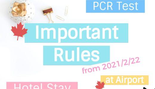 【2021/02/22から開始の新ルール】カナダ渡航前にこれを読もう!渡航前完全ガイド(ちょろっと日本帰国についても)